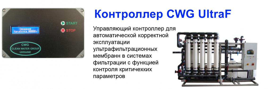 Контроллер CWG UltraF