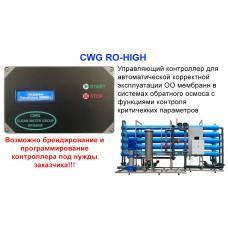 CWG RO- HIGH Управляющий контроллер для систем обратного осмоса любой производительности с датчиком электро проводимости