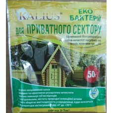 Kalius 20г биопрепарат для выгребных ям